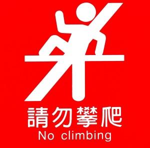 """No Climbing"" Sign"